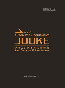 JOOKE(祖克)最新产品综合目录2019电子刊物