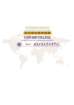 北京工商大学嘉华学院2017年招生简章电子宣传册