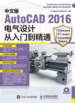 AutoCAD 2016电气设计从入门到精通,FLASH/HTML5电子杂志阅读发布