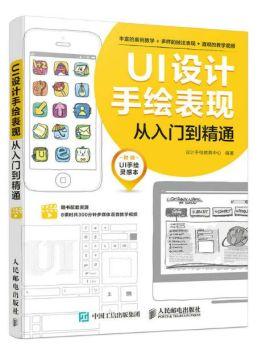 《UI设计手绘表现从入门到精通》,FLASH/HTML5电子杂志阅读发布