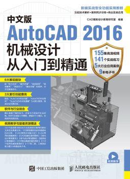 AutoCAD 2016机械设计从入门到精通,FLASH/HTML5电子杂志阅读发布