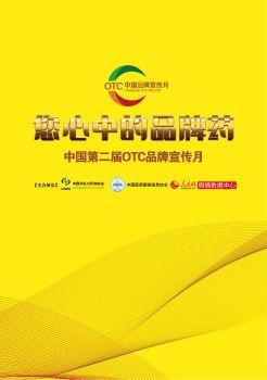 OTC品牌宣传月启动大会宣传手册