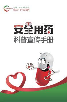 中国第二届OTC品牌宣传月安全用药科普手册