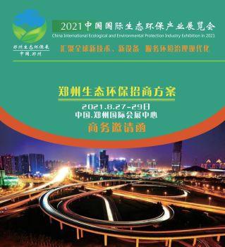 2021郑州生态环保产业展览会宣传画册