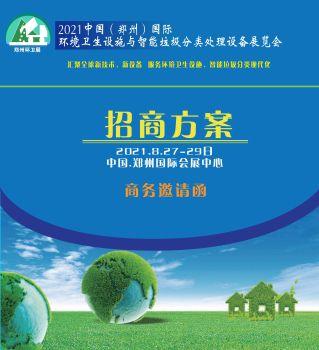 2021中国国际环境卫生设施与智能垃圾分类处理设备展览会电子画册