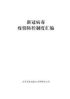 京铁邯郸分公司疫情防控制度汇编电子画册