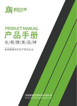 河南酵益生物 单面 电子书制作软件