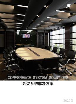 声菲特会议解决方案画册V1.0 电子书制作软件