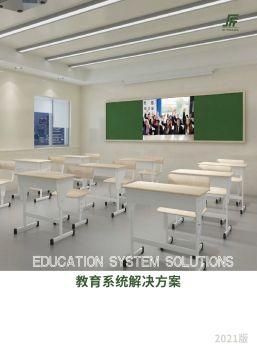 声菲特智慧教育解决方案(2021版) 电子书制作软件