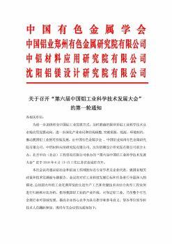 第六届中国铝工业科学技术发展大会电子画册