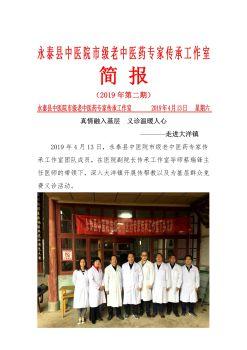 永泰县中医院市级老中医药专家传承工作室在大洋镇开展义诊活动 工作室电子杂志