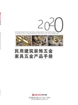 民用建筑装饰五金(简册)2020
