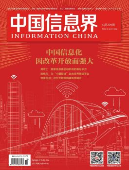 《中国信息界》2018年9-10月刊 电子书制作软件