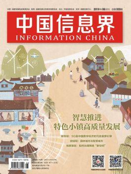 《中國信息界》2019年5-6月刊