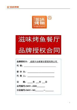 滋味烤鱼-品牌特许授权合同(主)电子杂志