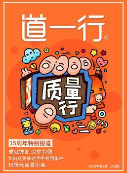 《道一行》期刊(NO.02) 电子书制作平台