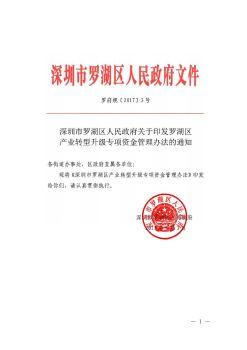 深圳市罗湖区人民政府关于印发罗湖区产业转型升级专项资金管理办法的通知宣传画册
