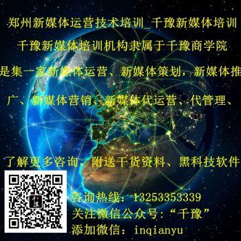 郑州新媒体运营学习怎么样?哪里可以_千豫新媒体宣传画册