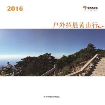 2016苏州学而思户外拓展黄山行电子书