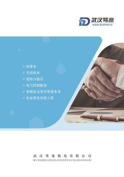 武汉笃兆机电有限公司电子画册