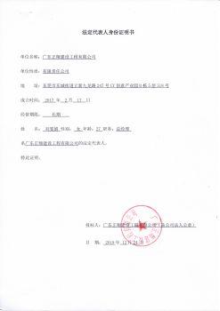 东莞大朗证劵营业部装修工程投标文件电子书