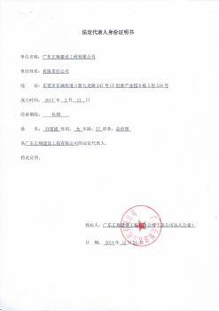 东莞大朗证劵营业部装修工程投标文件电子画册