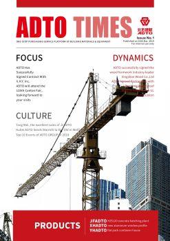 ADTO TIMES 电子杂志制作平台