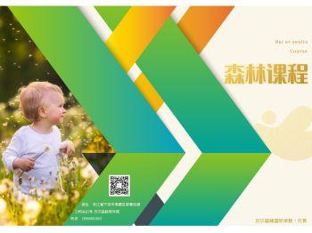 贝尔森林-森林课程电子宣传册