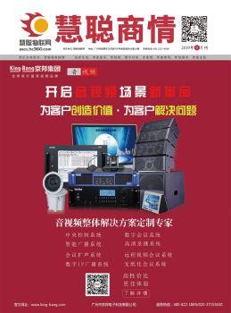 2019慧聪物联网9月书刊