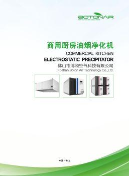 2019商用厨房油烟净化器电子杂志