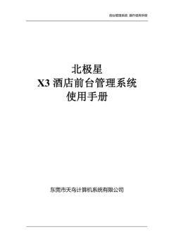 X3前台管理系统使用手册