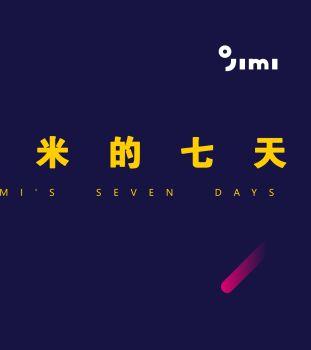 几米的七天-品牌招商手册(2)(1)