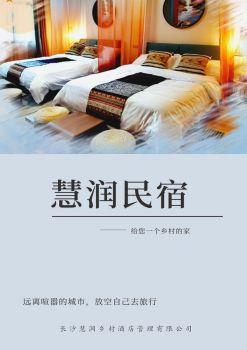 慧润民宿合集电子宣传册
