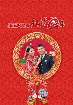 单人婚礼08电子杂志