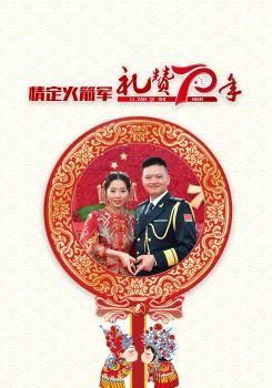 单人婚纱22电子刊物