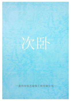 4、三清东区-甄先生雅居-次卧电子画册