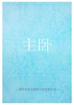 3、三清东区-甄先生雅居-主卧电子刊物