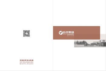 后羿集团宣传画册