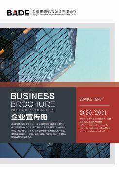 BADE企业宣传册