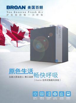 X30全热交换新风系统-最终电子画册