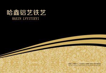 哈鑫铝艺铁艺电子杂志