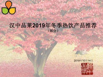 汉中品莱2019年冬季热饮产品推荐电子刊物
