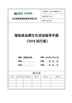 绿地泉品牌文化活动指导手册(拟)0227