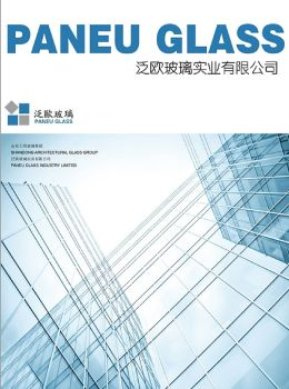 山东泛欧玻璃电子宣传册