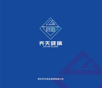 贵阳齐天玻璃电子宣传册