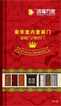 鸿福万家全铝室内门20版书册 电子书制作软件