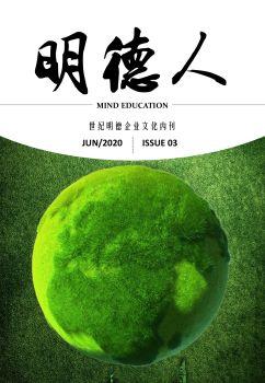《明德人》2020-06 電子書制作軟件