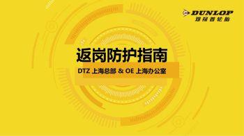 返岗防护指南-DTZ总部@OE 上海办公室电子书