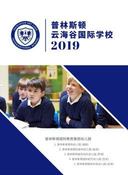 2019普林斯顿云海谷国际学校 电子书制作软件