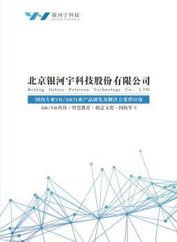 北京银河宇科技股份有限公司介绍画册
